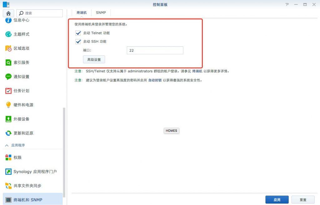 DSM 6.0以上版本winscp以root权限运行及修改ROOT密码